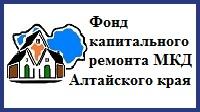 Фонд капитального ремонта МКД Алтайского края