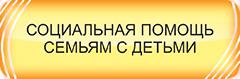Министерство труда и социальной защиты Алтайского края