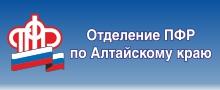 Отделения ПФР по Алтайскому краю
